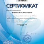 Сертификат Гарант. влияние пандемии коронавируса на договорные отношения