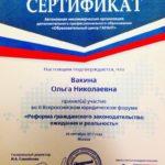 Сертификат Реформа Гражданского Законодательства