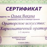 Сертификат Харизматический оратор