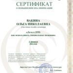 Дела о ДТП - сертификат