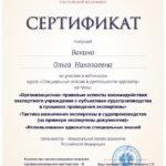 Организационно правовые аспекты взаимодействия экспертного учреждения с субъектами судопроизводства в процессе проведения экспертизы